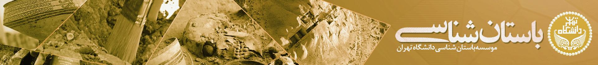 موسسه باستان شناسی دانشگاه تهران