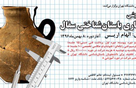 کارگاه آموزشی مستند نگاری باستان شناختی سفال