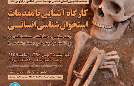 کارگاه آشنایی با مقدمات استخوان شناسی انسانی، در موسسه باستان شناسی دانشگاه تهران