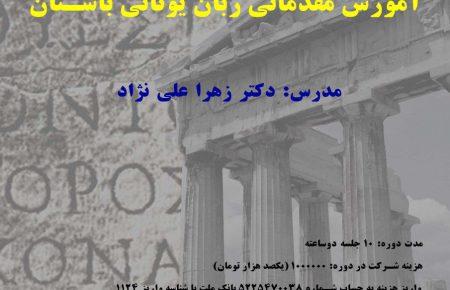 برگزاری دوره  آموزش مقدماتی زبان یونانی باستان در موسسه باستان شناسی دانشگاه تهران