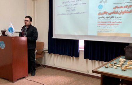 برگزاری کارگاه مقدماتی استخوان شناسی جانوری در موسسه باستان شناسی دانشگاه تهران