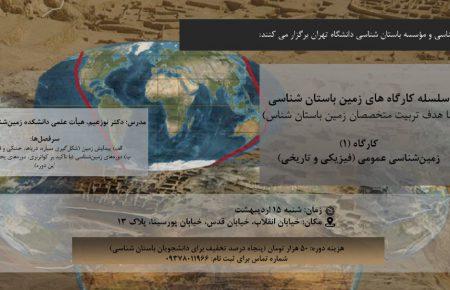 برگزاری سلسله کارگاه های زمین باستان شناسی در موسسه باستان شناسی دانشگاه تهران