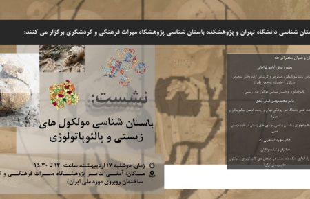 برگزاری نشست : باستان شناسی مولکول های زیستی و پالئوپاتولوژی توسط موسسه باستان شناسی دانشگاه تهران و پژوهشکده باستان شناسی پژوهشگاه میراث فرهنگی و گردشگری