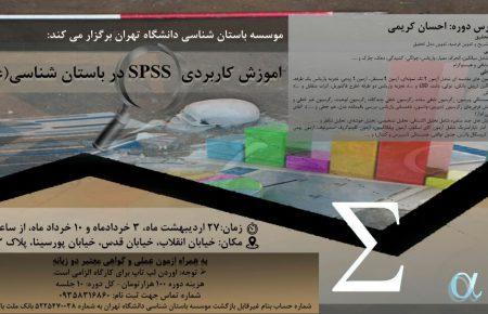 دوره آموزش کاربردی SPSS در باستان شناسی ( عمومی و تکمیلی ) در موسسه باستان شناسی دانشگاه تهران