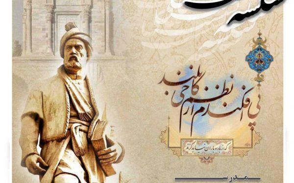 سلسله نشست های شاهنامه پژوهی در موسسه باستان شناسی دانشگاه تهران