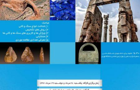 کارگاه شماره 2 از سلسله کارگاههای زمین باستان شناسی در موسسه باستان شناسی دانشگاه تهران