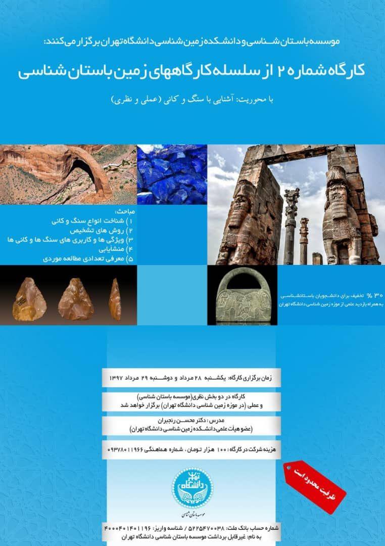 کارگاه شماره ۲ از سلسله کارگاههای زمین باستان شناسی در موسسه باستان شناسی دانشگاه تهران