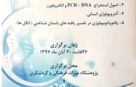 دومین کارگاه تخصصی ژنتیک در حوزه میراث فرهنگی