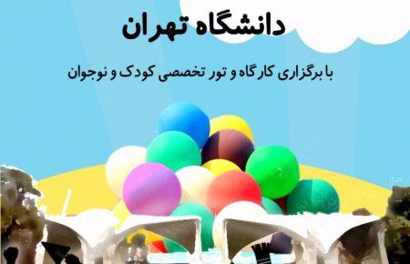 برگزاری کارگاه و تور تخصصی کودک و نوجوان در موسسه باستان شناسی دانشگاه تهران