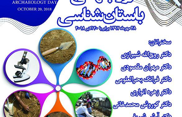 نشست روز جهانی باستان شناسی در تالار کمال دانشکده ادبیات و علوم انسانی دانشگاه تهران