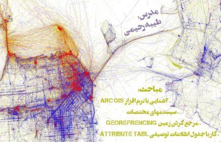 کلاس آموزش کاربردهای GIS  در باستان شناسی در موسسه باستان شناسی دانشگاه تهران