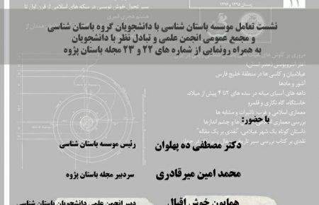 نشست تعامل موسسه باستان شناسی با دانشجویان گروه باستان شناسی و مجمع عمومی انجمن علمی در موسسه باستان شناسی دانشگاه تهران