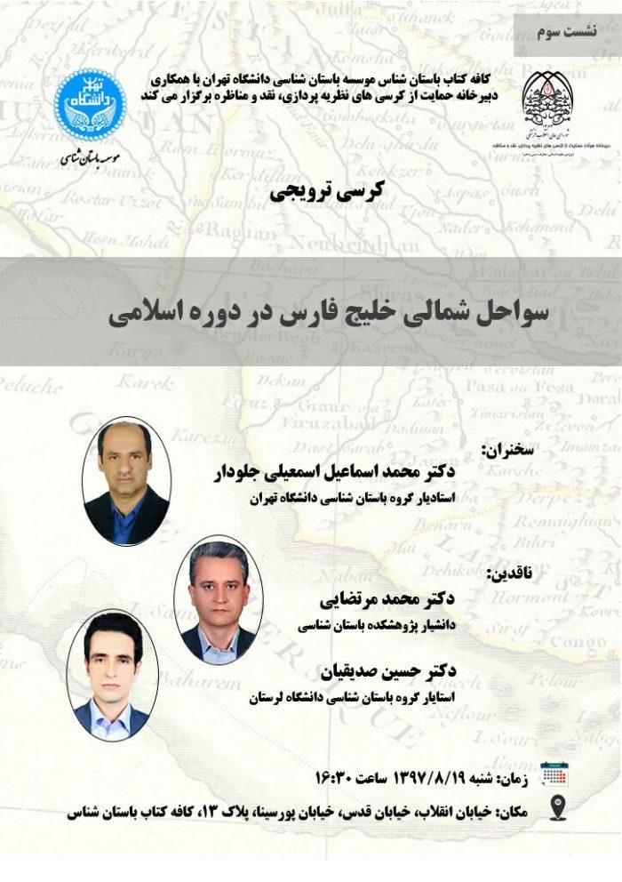 کرسی ترویجی سواحل شمالی خلیج فارس در دوره اسلامی در موسسه باستان شناسی دانشگاه تهران