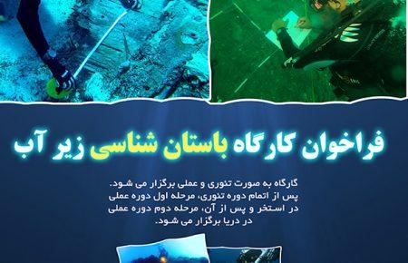 کارگاه باستان شناسی زیر آب در موسسه باستان شناسی دانشگاه تهران