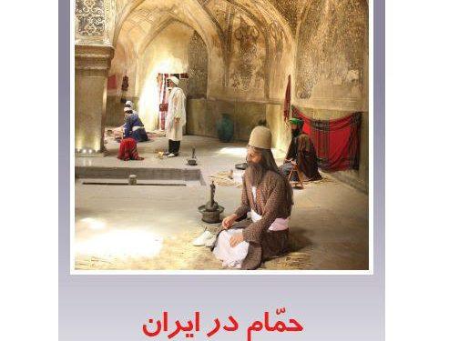 """چاپ کتاب """" حمام در ایران """" در دفتر پژوهشهای فرهنگی"""