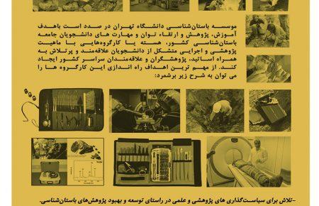 آغاز فعالیت کارگروههای علمی و پژوهشی دانشجویی در موسسه باستانشناسی دانشگاه تهران
