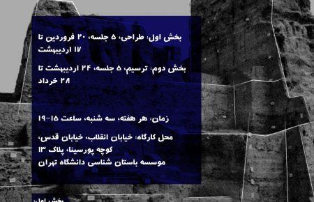 کارگاه طراحی و ترسیم در حوزه باستانشناسی در موسسه باستانشناسی دانشگاه تهران
