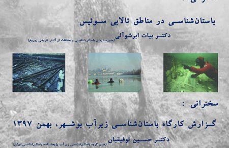 سخنرانی در زمینه باستانشناسی زیر آب در موسسه باستانشناسی دانشگاه تهران