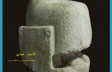 سخنرانی با عنوان پوزور اینشوشیناک : نخستین فرمانروای ملموس در تاریخ ایران در موسسه باستانشناسی دانشگاه تهران