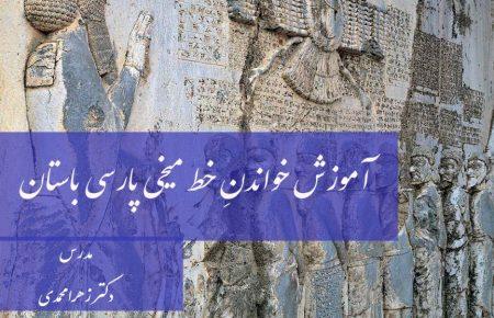 آموزش خواندن خط میخی پارسیباستان در موسسه باستانشناسی دانشگاه تهران