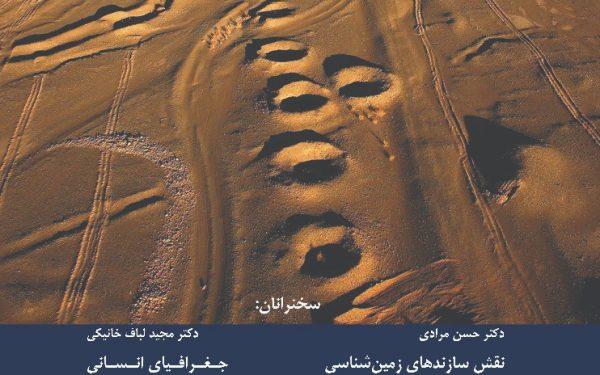 """سخنرانی """" نقش سازندهای زمینشناسی در تشکیل آبخوان قناتها """" و """" جغرافیای انسانی آب در ایران در بستر تاریخ """""""
