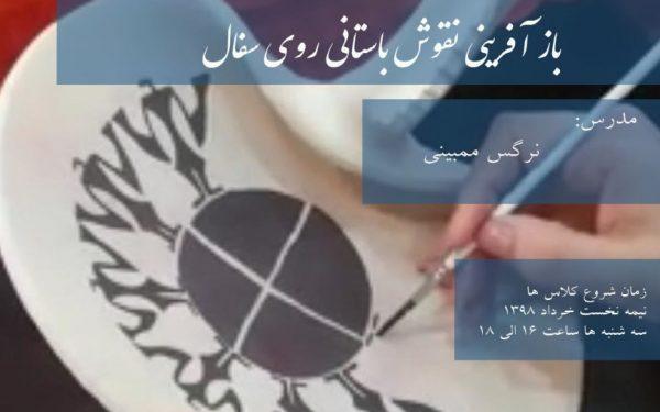 آموزش مقدماتی سفالگری، بازآفرینی نقوش باستانی روی سفال در موسسه باستانشناسی دانشگاه تهران