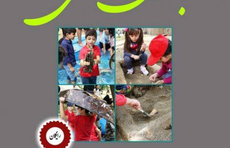 """بازدید از """" کارگاه باستانشناسی برای کودکان در مجموعه کاخ نیاوران """"  توسط موسسه باستانشناسی دانشگاه تهران"""