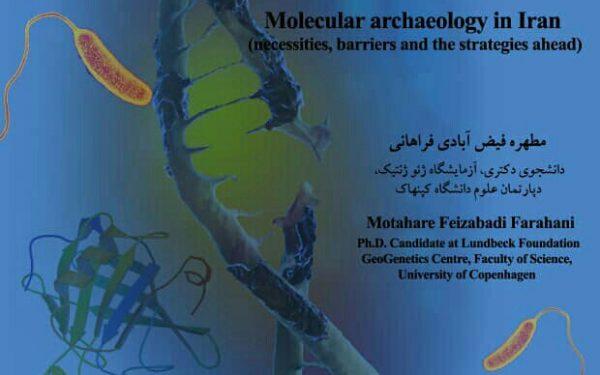 """سخنرانی با عنوان """"باستانشناسی مولکولی در ایران (ضرورتها ، موانع و استراتژیهای پیشرو)"""""""