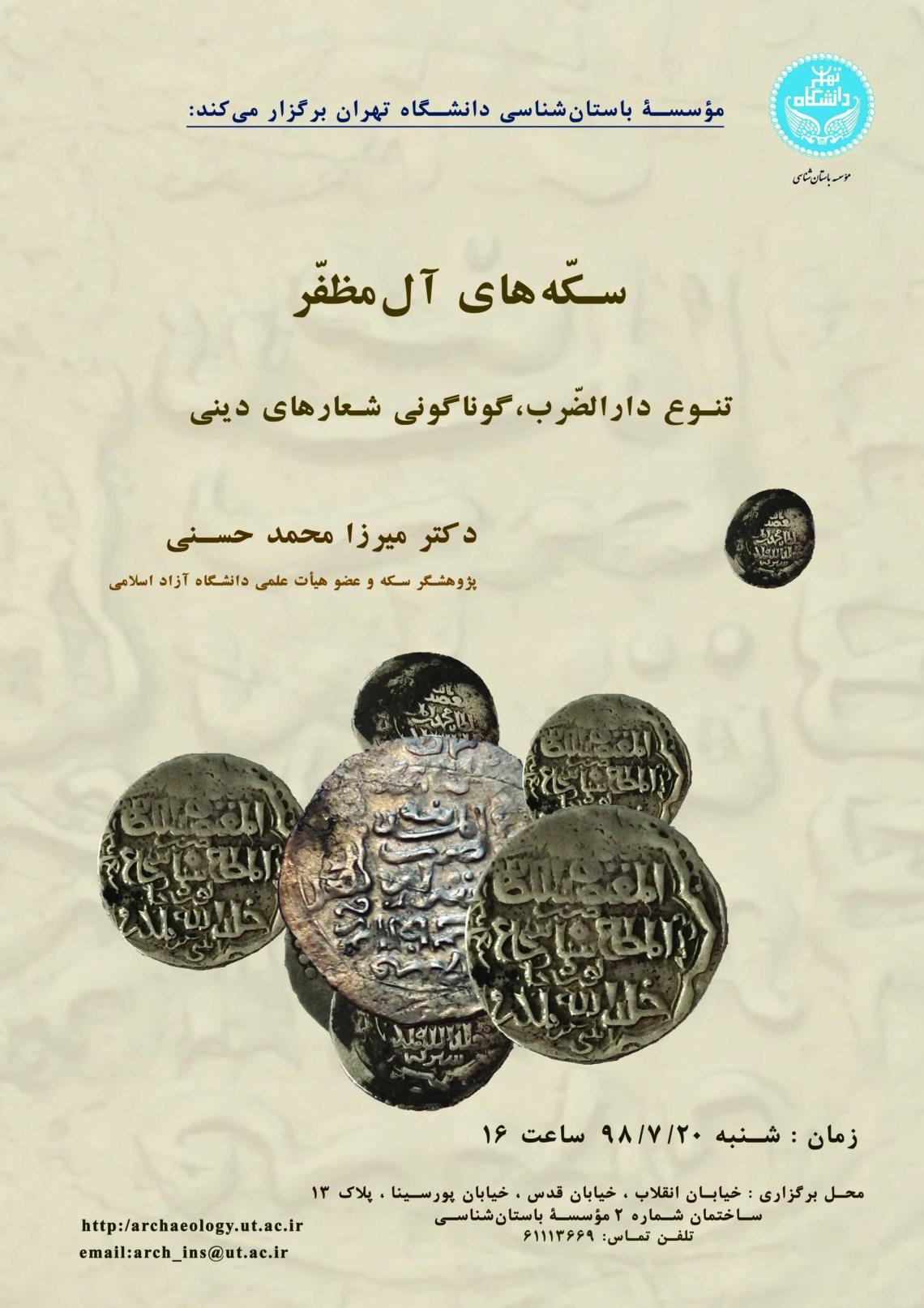 """سخنرانی """" سکّه های آل مظفّر تنوع دارالضّرب، گوناگونی شعارهای دینی  """" در مؤسسۀ باستانشناسی دانشگاه تهران"""
