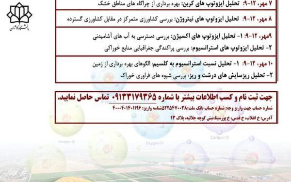 کارگاه آموزشی انسانشناسی در مؤسسۀ باستانشناسی دانشگاه تهران