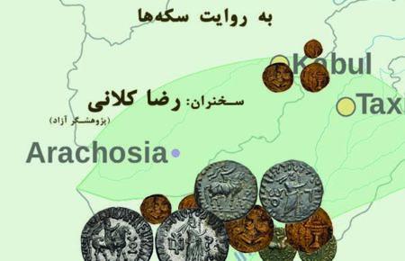 """سخنرانی """" هند و پارتیان و برآمدن ساسانیان به روایت سکهها """" در مؤسسۀ باستانشناسی دانشگاه تهران"""