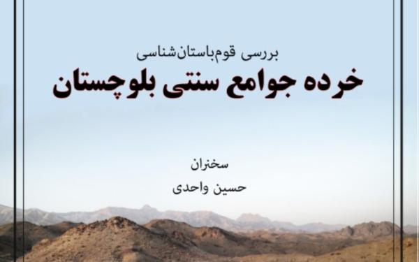 """سخنرانی """" بررسی قوم باستانشناسی خرده جوامع سنتی بلوچستان """" در مؤسسۀ باستانشناسی دانشگاه تهران"""