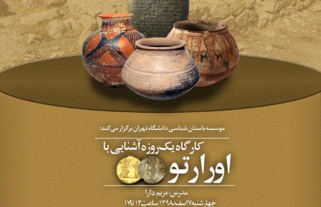 """کارگاه یکروزه """" آشنایی با اورارتو"""" در مؤسسۀ باستانشناسی دانشگاه تهران"""