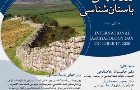 نشست روز جهانی باستانشناسی را انجمن علمی باستانشناسی، مؤسسه باستانشناسی دانشگاه تهران و گروه پژوهشی باستانکاوی تیسافرین برگزار میکنند.