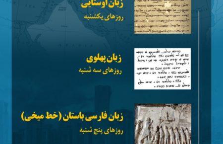 برگزاری آموزش مجازی دورههای زبانهای باستانی (سطح مقدماتی) در مؤسسۀ باستانشناسی دانشگاه تهران