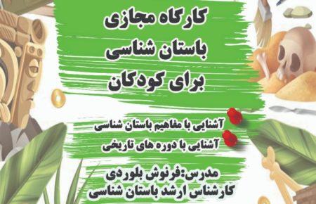 موسسه دنیای لذت خواندن با همکاری مؤسسۀ باستانشناسی دانشگاه تهران برگزار میکنند
