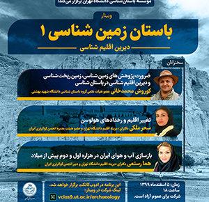 برگزاری وبینار سخنرانیهای باستان زمینشناسی 1 – دیرین اقلیمشناسی – در مؤسسۀ باستانشناسی دانشگاه تهران