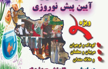 مؤسسه دنیای لذت خواندن با همکاری مؤسسۀ باستان شناس دانشگاه تهران برگزار می کند