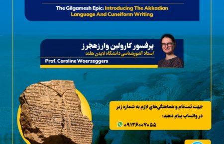 """کارگاه آموزشی """" حماسه گیلگمش : آشنایی با زبان و خط میخی آکدی """" در مؤسسۀ باستانشناسی دانشگاه تهران"""