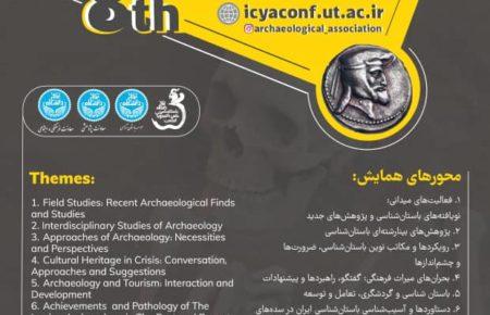 انجمن علمی دانشجویان دانشگاه تهران با همکاری معاونت پژوهشی و فرهنگی دانشگاه و مؤسسۀ باستانشناسی دانشگاه تهران برگزار میکنند